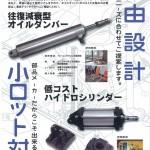 ものづくり企業の展示会活用 テクノタイヨーさん編