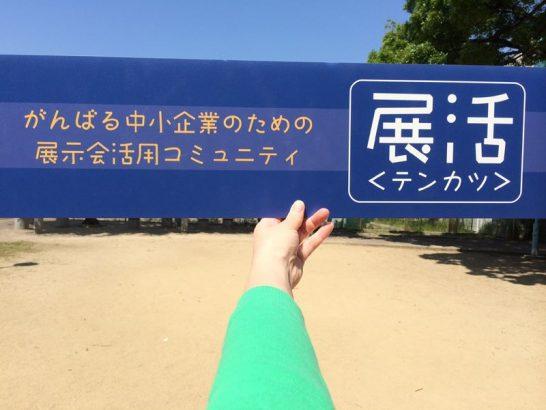 tenkatsu