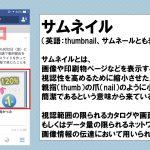 """SNS時代の""""サムネイル力""""を考える"""