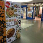 ポートメッセ名古屋の展示会ランチ