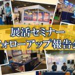 今日は名古屋展活セミナー成果報告会!