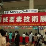日本ものづくりワールド2014