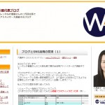 ブログとSNS活用の変遷(2)