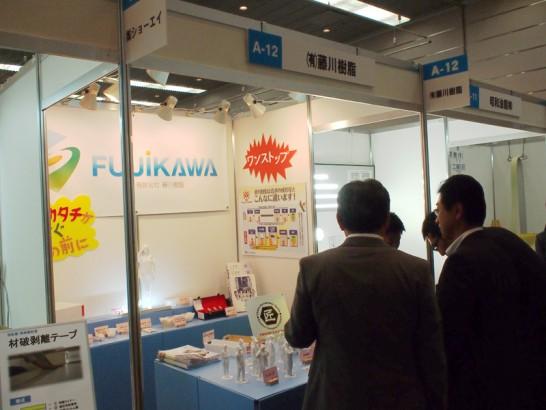 fujikawajushi