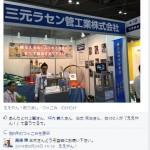 展示会の事前集客 ブログ・SNS編