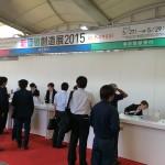 新価値創造展(中小企業総合展)2015 in Kansai 初日レポ