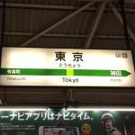 年に4回東京に行くことになろうとは