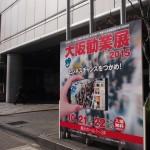 大阪勧業展1日目 レポ