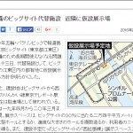 2020年東京ビッグサイトが使えなくなる問題に進展