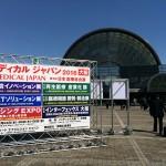 メディカルジャパン2016 レポ