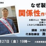 """""""幸せな後継者シリーズ""""構想"""