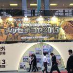 日本一申し込みが難しい展示会