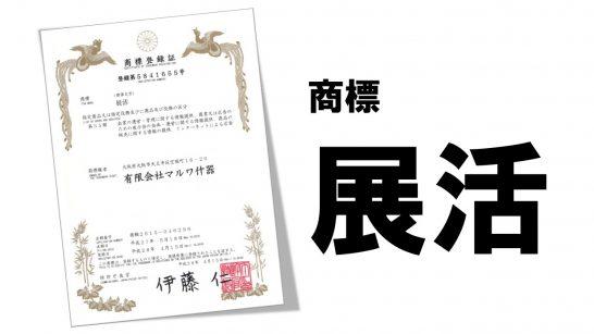 shohyotoroku2