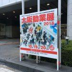 大阪勧業展はじまるよー!