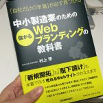 『Webブランディングの教科書』を実践する方法
