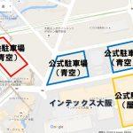 インテックス大阪 駐車場情報