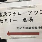 名古屋展活セミナー2016 成果報告会レポ